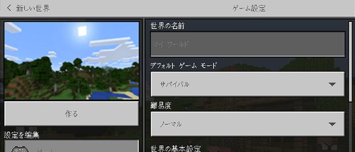 ワールドの設定画面
