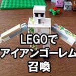 LEGOでアイアンゴーレム召喚!レゴのマイクラシリーズを買ってみました