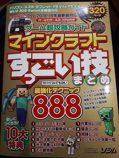 「ゲーム超攻略ガイド マインクラフトずっごい技まとめ」の表紙