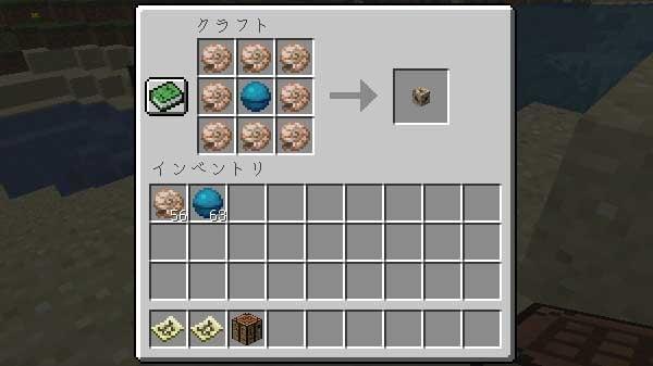 コンジットのレシピ