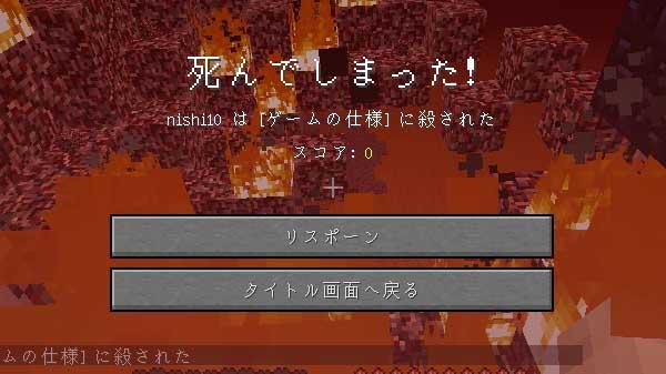 ゲームオーバー画面