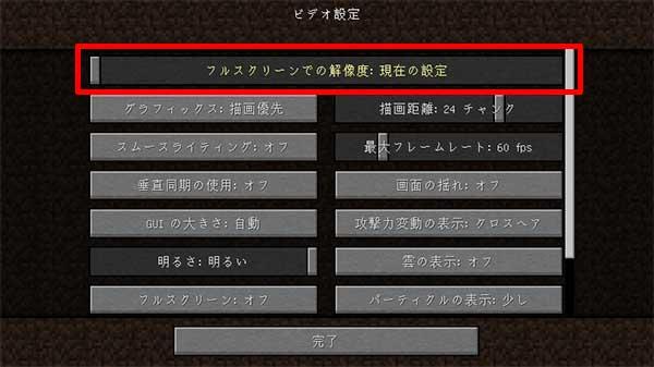 フルスクリーンの解像度変更