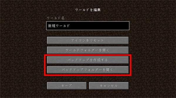 ワールド編集メニュー