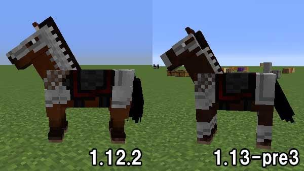 馬鎧のテクスチャの違い