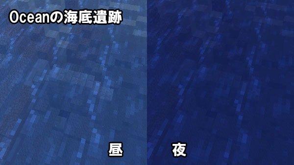 OCEANの海底遺跡