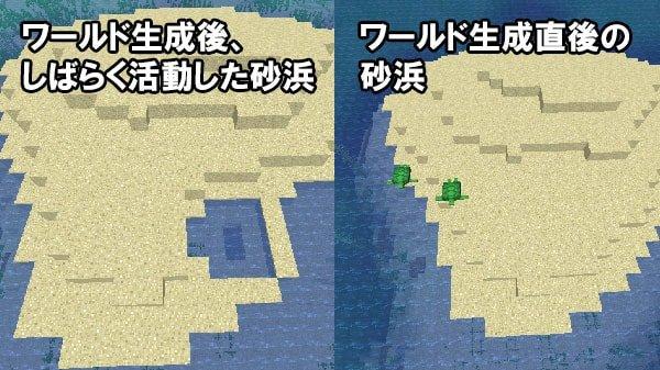 ワールド生成後にしばらく活動した砂浜と、ワールド生成直後の砂浜