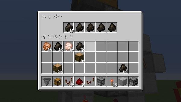 ホッパーに入れる木炭の数