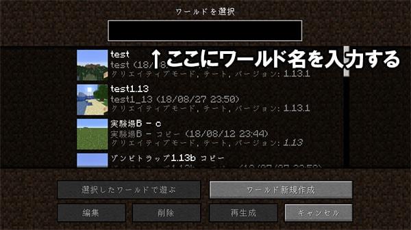 ワールドの検索画面