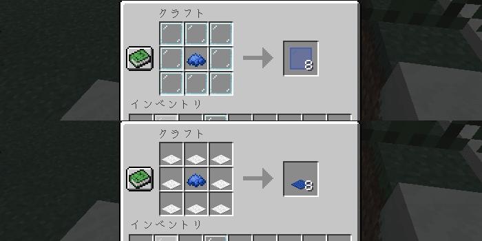 色付きガラスの新レシピ