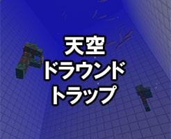 ド ラウンド トラップ 1.16 【Java版マイクラ】トライデントを楽にゲット!