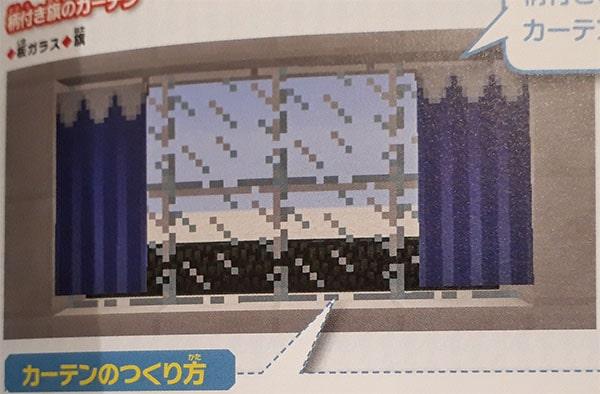 カーテンの作り方