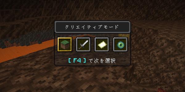 ゲームモードの切替画面