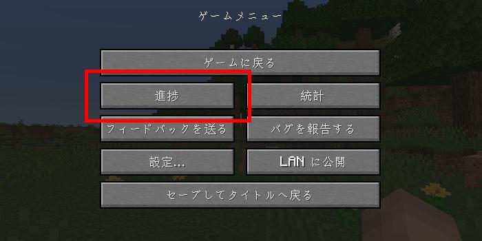 進捗のボタン